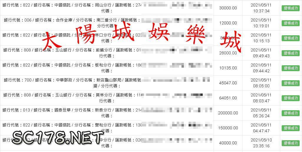 太陽城娛樂城玩家拖售銀行匯款圖誠信安全有保障